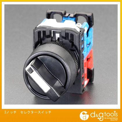 3ノッチセレクタースイッチ   EA940DA-16