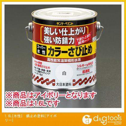 エスコ 1.6L[水性]錆止め塗料[アイボリー] EA942EB-74 0