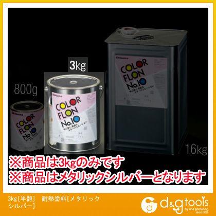 【送料無料】エスコ 3kg[半艶]耐熱塗料[メタリックシルバー] EA942FA-11