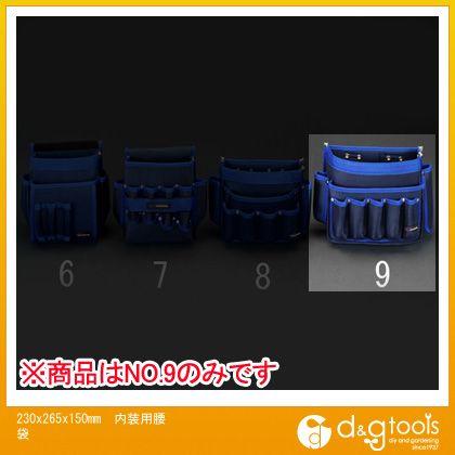 【送料無料】エスコ 230x265x150mm内装用腰袋 EA925A-9