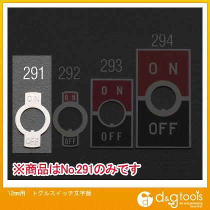 12mm用トグルスイッチ文字版   EA940DH-291
