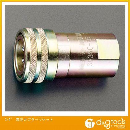 エスコ 高圧カプラーソケット 3/4  EA425DX-6