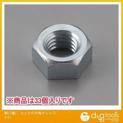 M6[1種]ユニクロ六角ナット(33コ)   EA949LS-106