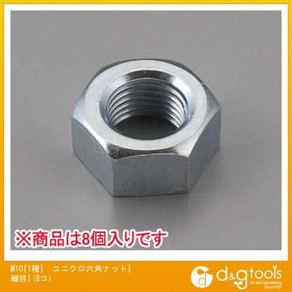 M10[1種]ユニクロ六角ナット[細目](8コ)   EA949LS-510