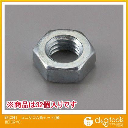 M5[3種]ユニクロ六角ナット[細目](32コ)   EA949LS-705