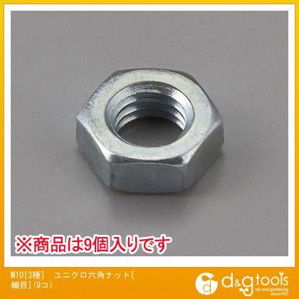 M10[3種]ユニクロ六角ナット[細目](9コ)   EA949LS-710