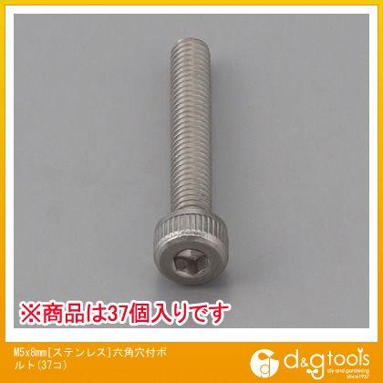 M5X8mm[ステンレス]六角穴付ボルト(37コ)   EA949MB-508