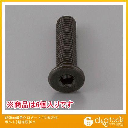 M3X5mm黒色クロメート/六角穴付ボルト[超低頭]6コ   EA949MG-305