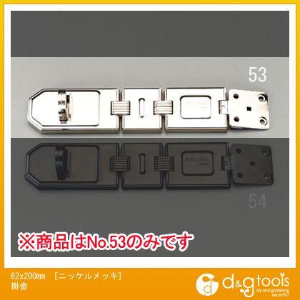 エスコ 62x200mm[ニッケルメッキ]掛金 EA951BB-53