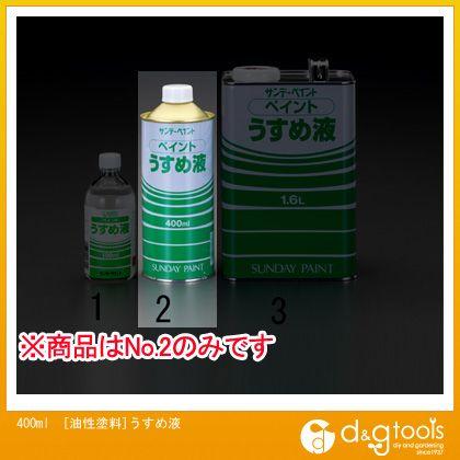 400ml[油性塗料]うすめ液   EA942EP-2