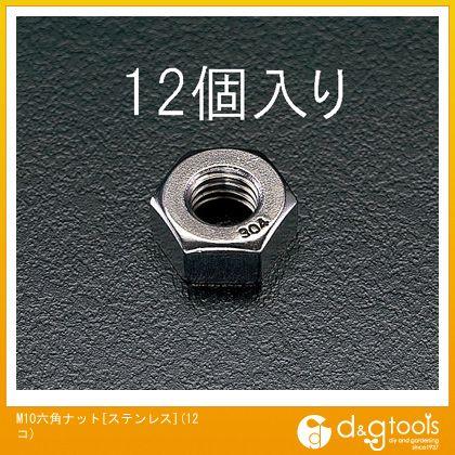 M10六角ナット[ステンレス](12コ)   EA949SC-10