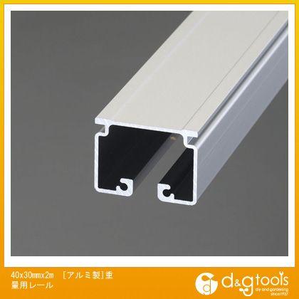 40x30mmx2m[アルミ製]重量用レール   EA970FA-2