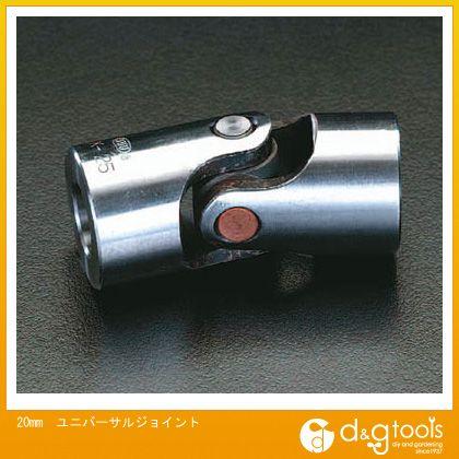 【送料無料】エスコ 20mmユニバーサルジョイント EA966CH-20