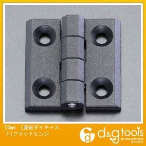エスコ 50mm[亜鉛ダイキャスト]フラットヒンジ EA951CR-52