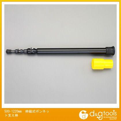 500-1220mm伸縮式ボンネット支え棒   EA928B-120