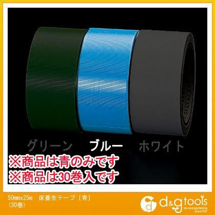 【送料無料】エスコ 床養生テープ 青 50mmx25m EA944ML-12B 30巻