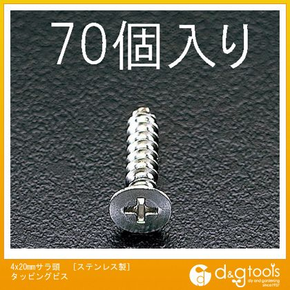 4x20mmサラ頭[ステンレス製]タッピングビス   EA949EW-43