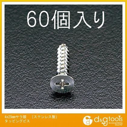 4x25mmサラ頭[ステンレス製]タッピングビス   EA949EW-44