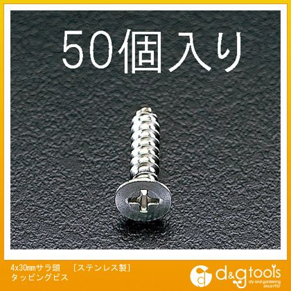 4x30mmサラ頭[ステンレス製]タッピングビス   EA949EW-45