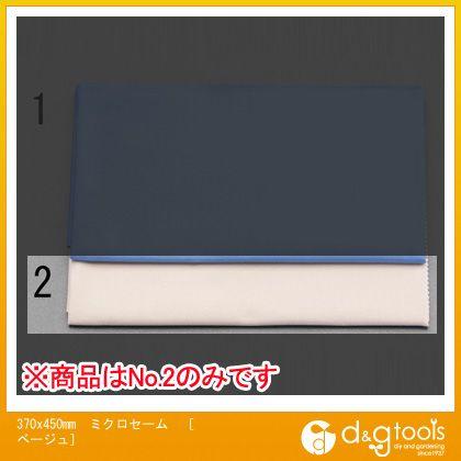 370x450mmミクロセーム[ベージュ]   EA929DC-2