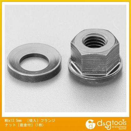 M8x13.5mm[焼入]フランジナット[座金付](1枚)   EA949GF-2