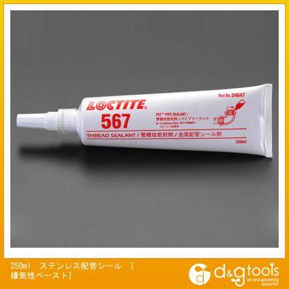 250mlステンレス配管シール[嫌気性ペースト]   EA933AE-3