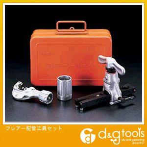 【送料無料】エスコ フレアー配管工具セット EA6