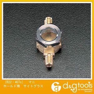 エスコ [R22・407c]マニホールド用サイトグラス EA101-10A