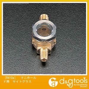 エスコ [R410a]マニホールド用サイトグラス EA101-10B