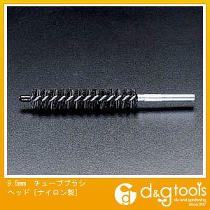 チューブブラシヘッド[ナイロン製]  9.5mm EA109CK-9.5