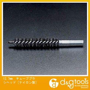 チューブブラシヘッド[ナイロン製]  12.7mm EA109CK-12.7