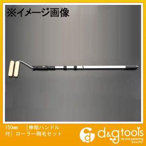 【送料無料】エスコ [伸縮ハンドル付]ローラー刷毛セット 150mm EA109NA-82