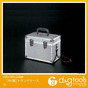 【送料無料】エスコ [アルミ製]トランクケース 290×160×220mm EA112AS