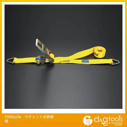 【送料無料】エスコ 3300Kgx5mラチェット式荷締機 EA982CD-5