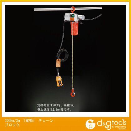 200kg/3m[電動]チェーンブロック   EA987DD-3