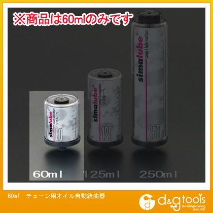 【送料無料】エスコ 60mlチェーン用オイル自動給油器 EA991CU-1A
