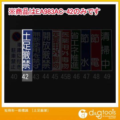 エスコ 短冊形一般標識[土足厳禁] EA983AC-42