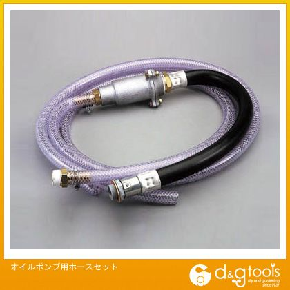 【送料無料】エスコ オイルポンプ用ホースセット EA991CR-35B