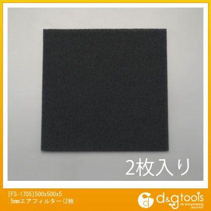 エスコ [FS-1705]500x500x5.5mmエアフィルター(2枚 EA997PE-7