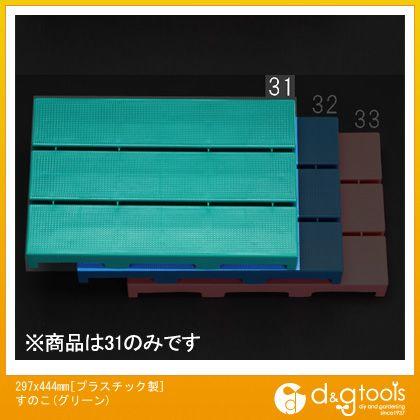 エスコ 297x444mm[プラスチック製]すのこ(グリーン) EA997RJ-31