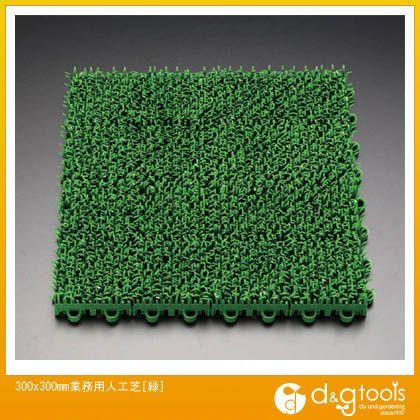エスコ 300x300mm業務用人工芝[緑] EA997RK-10