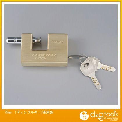 【送料無料】エスコ 75mm[ディンプルキー]南京錠 EA983SZ-75