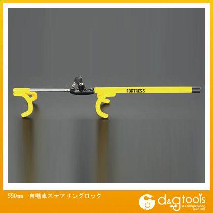 550mm自動車ステアリングロック   EA983TY-6