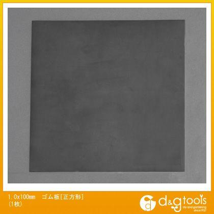 1.0x100mmゴム板[正方形](1枚)   EA997XC-11