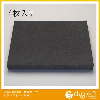 500x600x50mm軟質ポリウレタンフォーム(4枚)   EA997XM-50