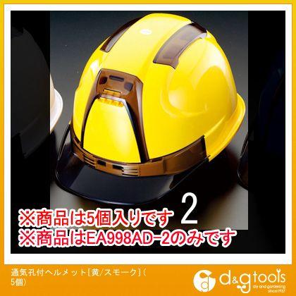 【送料無料】エスコ(esco) 通気孔付ヘルメット[黄/スモーク](5個) EA998AD-2 0