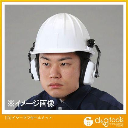 【送料無料】エスコ(esco) [白]イヤーマフ付ヘルメット EA998AM-1