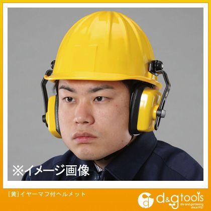 【送料無料】エスコ(esco) [黄]イヤーマフ付ヘルメット EA998AM-2
