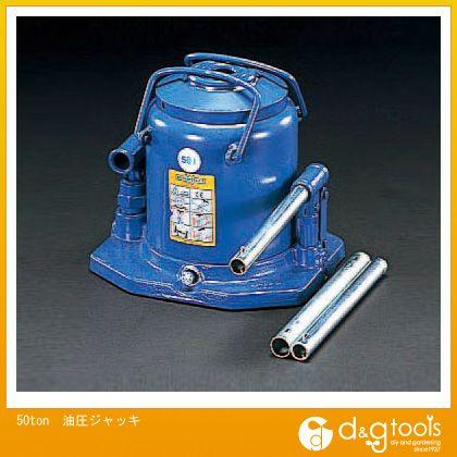 【送料無料】※法人専用品※エスコ 50ton油圧ジャッキ EA993BD-50
