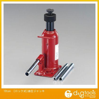 【送料無料】※法人専用品※エスコ 10ton[ロック式]油圧ジャッキ EA993BP-10